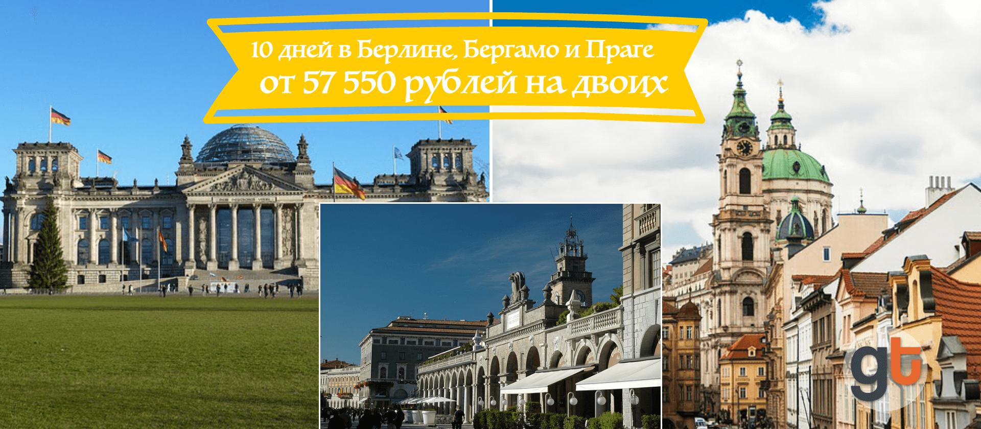 10 дней в Берлине, Бергамо и Праге с 08.12.17 от 57 550 рублей на двоих