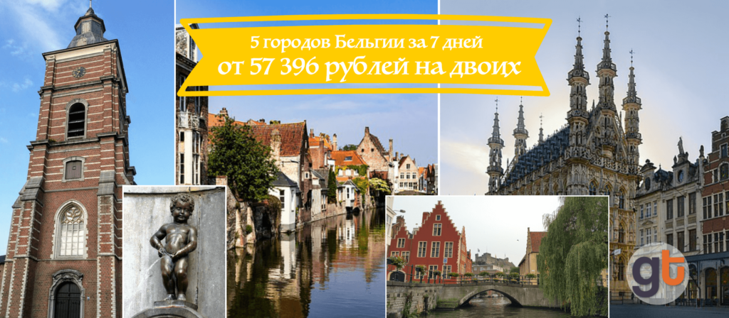 7 дней в Брюсселе, Генте, Брюгге, Антверпене и Лёвене с 25.10.17 от 57 396 рублей на двоих