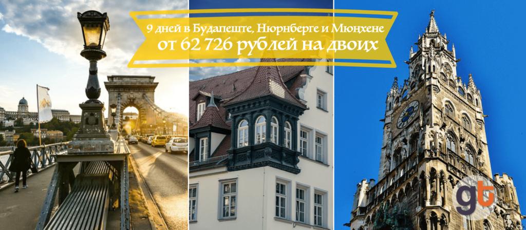 9 дней в Будапеште, Нюрнберге и Мюнхене с 26.11.17 от 62 726 рублей на двоих