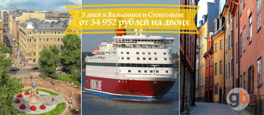 5 дней в Хельсинки и Стокгольме с 06.11.17 от 34 952 рублей на двоих