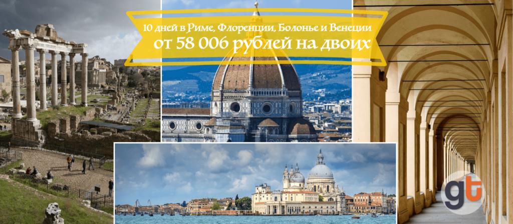10 дней в Риме, Флоренции, Болонье и Венеции с 15.11.17 от 58 006 рублей на двоих
