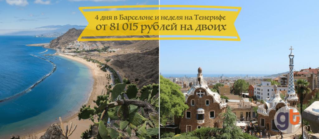 4 дня в Барселоне и неделя на Тенерифе с 15.11.17 от 81 015 рублей на двоих