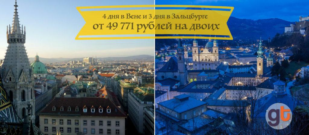 4 дня в Вене и 3 дня в Зальцбурге с 27.01.18 от 49 771 рублей на двоих