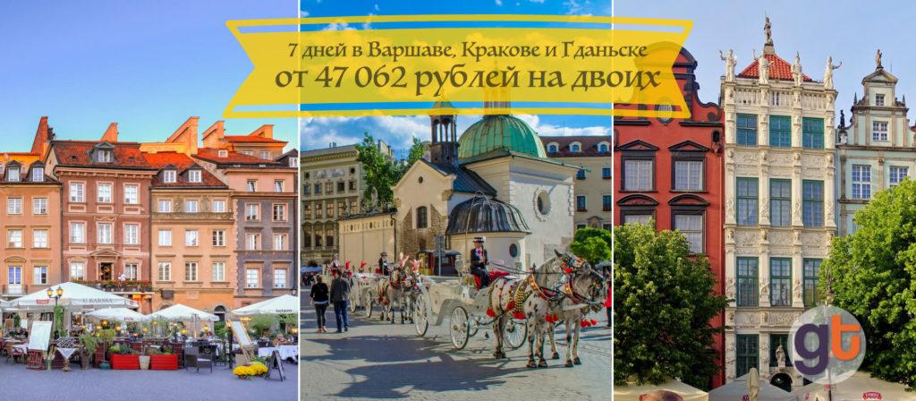 7 дней в Варшаве, Кракове и Гданьске с 09.12.17 от 47 062 рублей на двоих