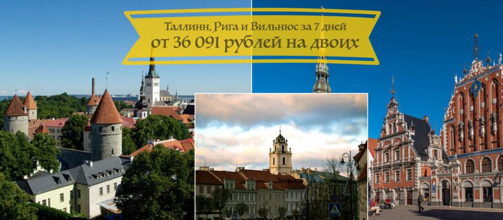 Неделя в Таллинне, Риге и Вильнюсе с 10.12.17 от 36 091 рублей на двоих