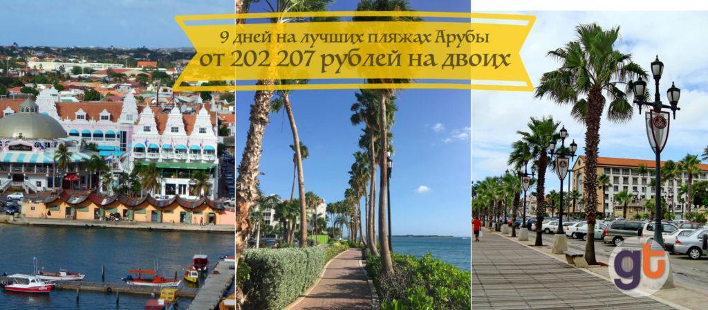 9 дней на лучших пляжах Арубы с 23.01.18 от 202 207 рублей на двоих