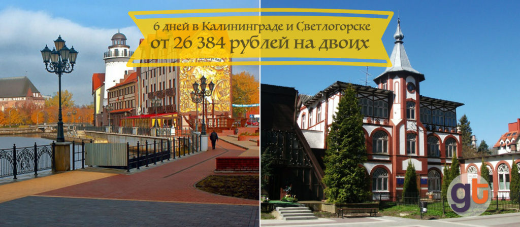 6 дней в Калининграде и Светлогорске с 05.01.18 от 26 384 рублей на двоих