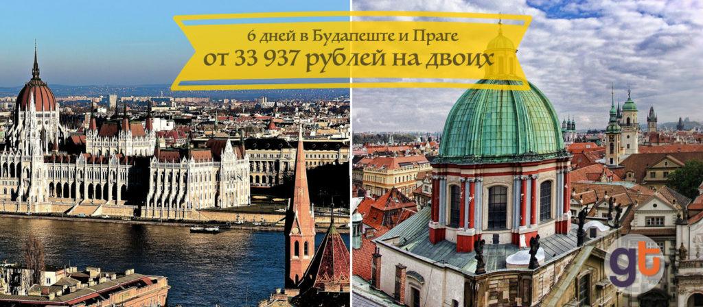 6 дней в Будапеште и Праге с 05.02.18 от 33 937 рублей на двоих
